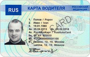 Карта водителя тахографа с СКЗИ