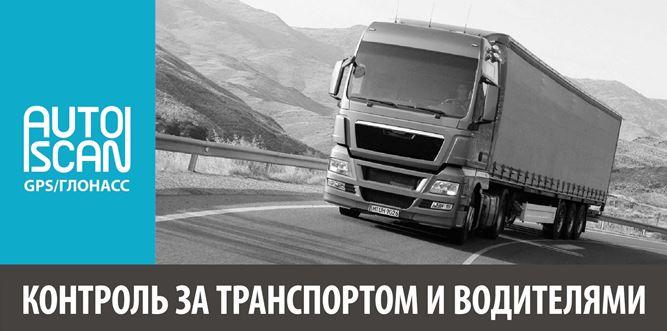 Автоскан ГЛОНАСС/GPS