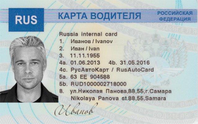 Карточка тахографа СКЗИ