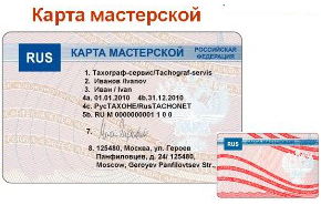Чип карта для мастерской