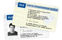 card-predpriyat