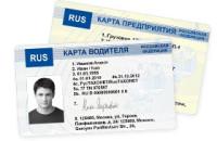 card-voditel
