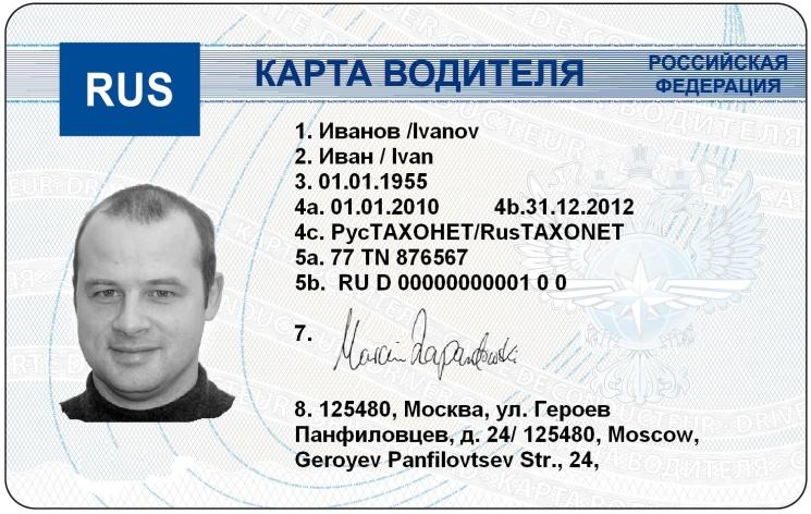 Внешний вид карточки водителя