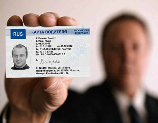 Порядок выдачи карточек водителей