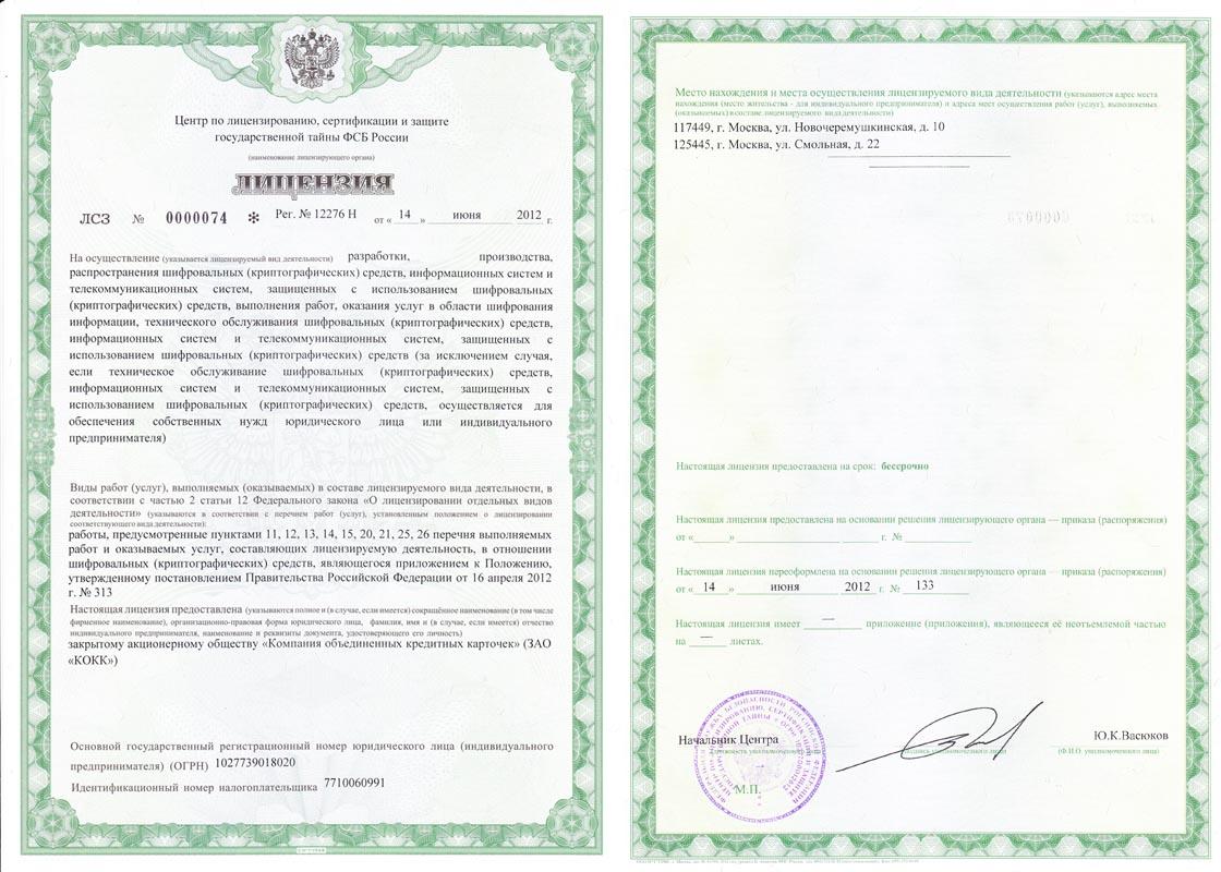 Мастерские без лицензии будут исключены из реестра ФБУ «Росавтотранс»