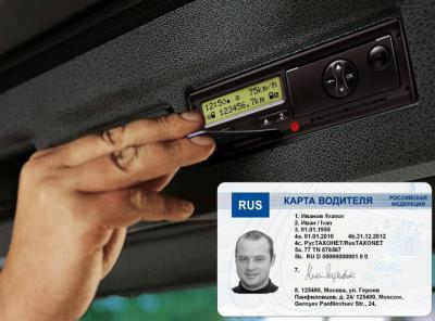 Сроки изготовления карты водителя