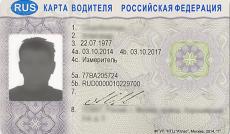Как долго делается карта водителя для тахографа