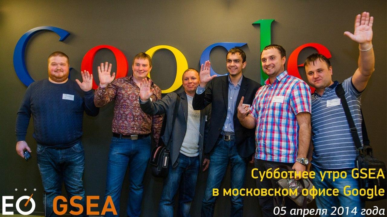 Ставтрэк в офисе google