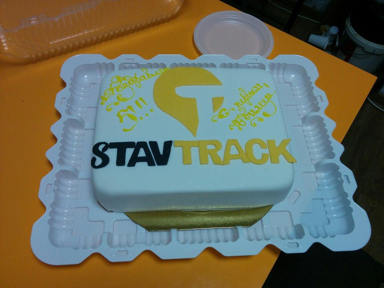 Торт Ставтрэк