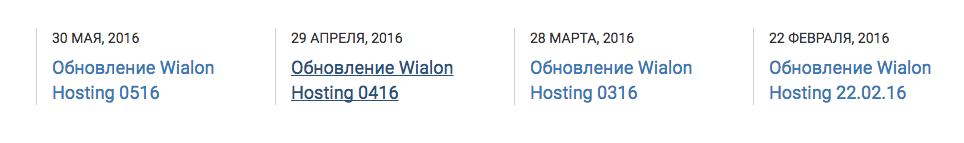 обновления Wialon Hosting