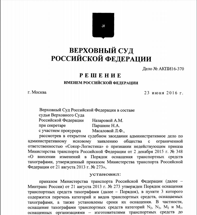Решение Верховного суда по установке цифровых тахографов 1