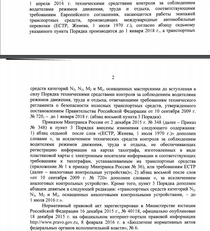 Решение Верховного суда по установке цифровых тахографов 2