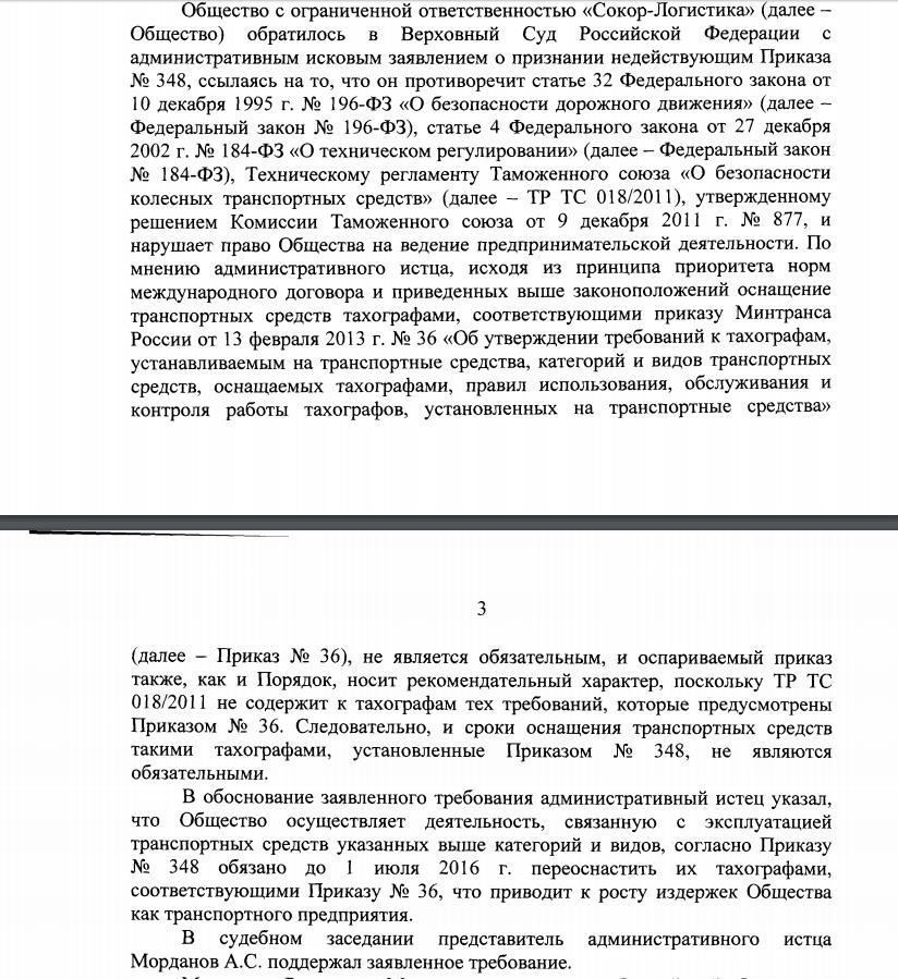 Решение Верховного суда по установке цифровых тахографов 3