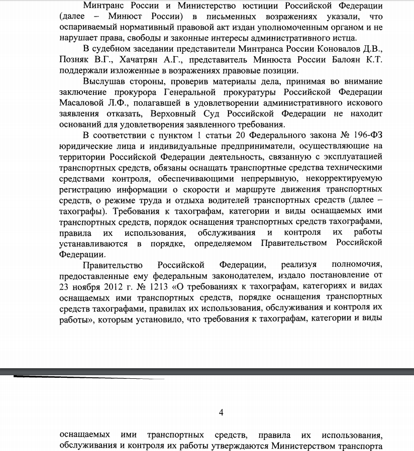 Решение Верховного суда по установке цифровых тахографов 4