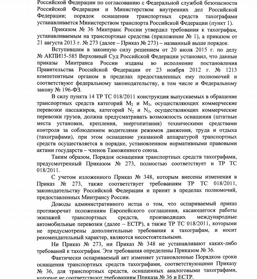 Решение Верховного суда по установке цифровых тахографов 5