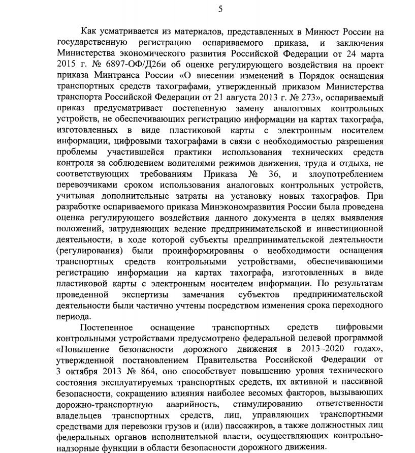 Решение Верховного суда по установке цифровых тахографов 6