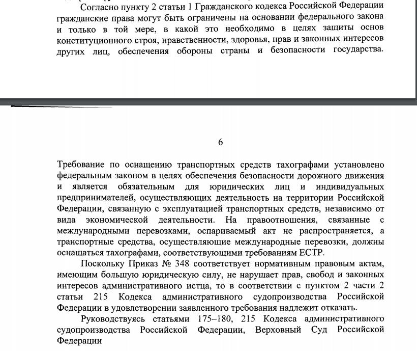 Решение Верховного суда по установке цифровых тахографов 7