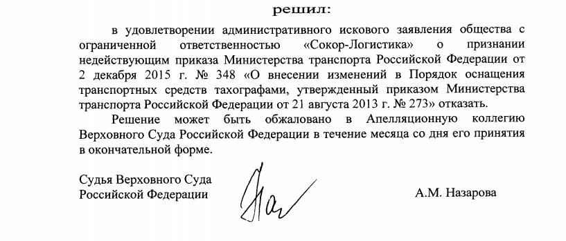Решение Верховного суда по установке цифровых тахографов 9