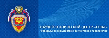 ФГУП НТЦ Атлас изготовление карты водителя