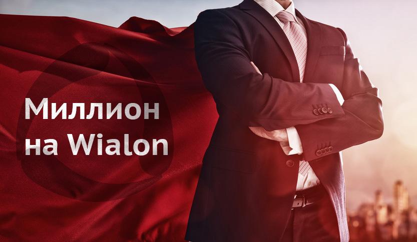 Был подключен миллионный объект на Wialon