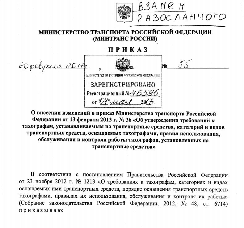 Приказ Минтранса РФ №55 от 20.02.2017 г.