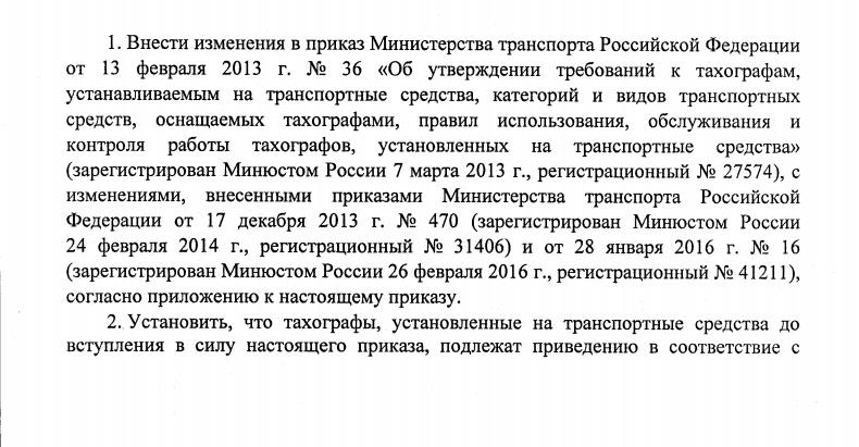 Приказ Минтранса РФ №55 от 20.02.2017 г. 2
