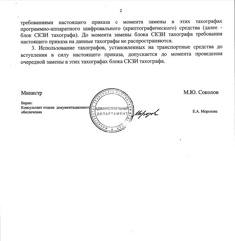 Приказ Минтранса РФ №55 от 20.02.2017 г. 3