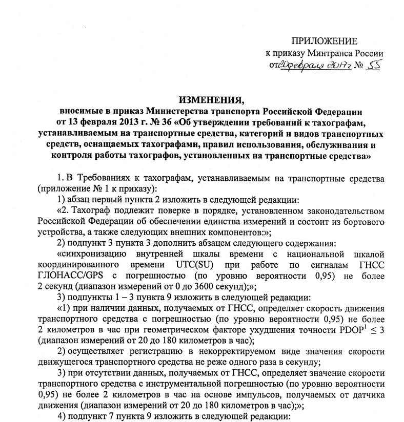 Приказ Минтранса РФ №55 от 20.02.2017 г. 4