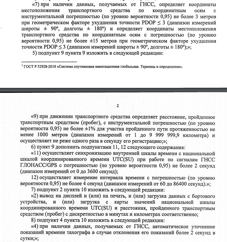 Приказ Минтранса РФ №55 от 20.02.2017 г. 5