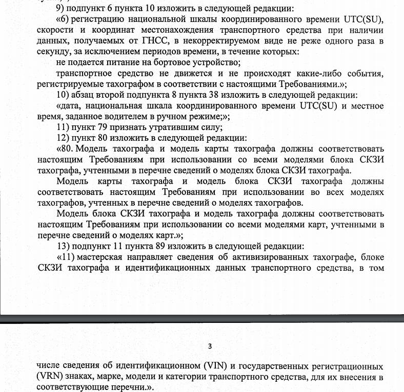 Приказ Минтранса РФ №55 от 20.02.2017 г. 6