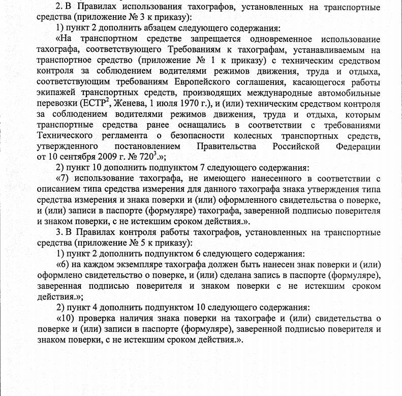 Приказ Минтранса РФ №55 от 20.02.2017 г. 7