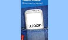 Wialon для мобильных руководителей. Контроль транспорта со смартфона.