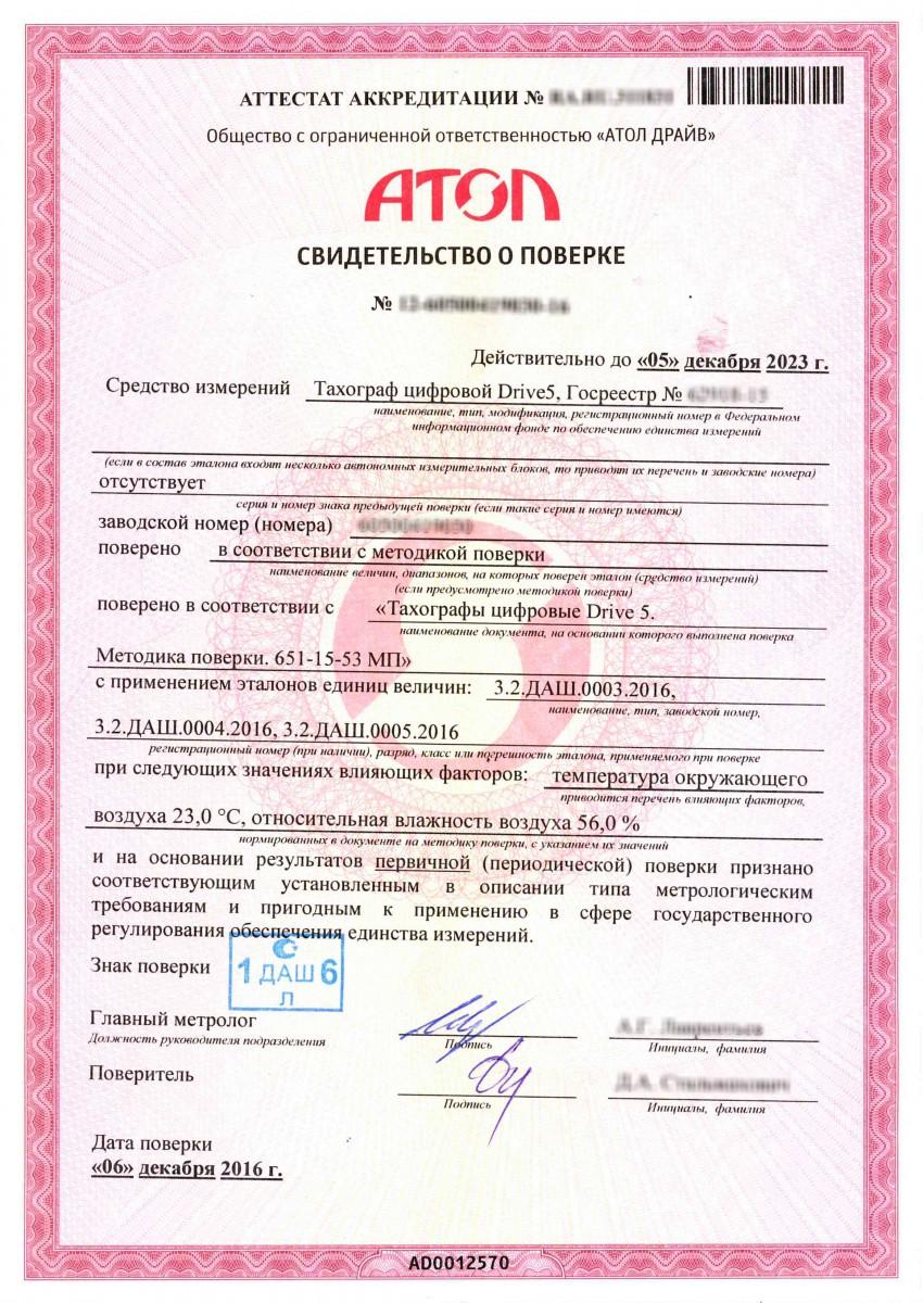 Свидетельство о поверке тахографа АТОЛ