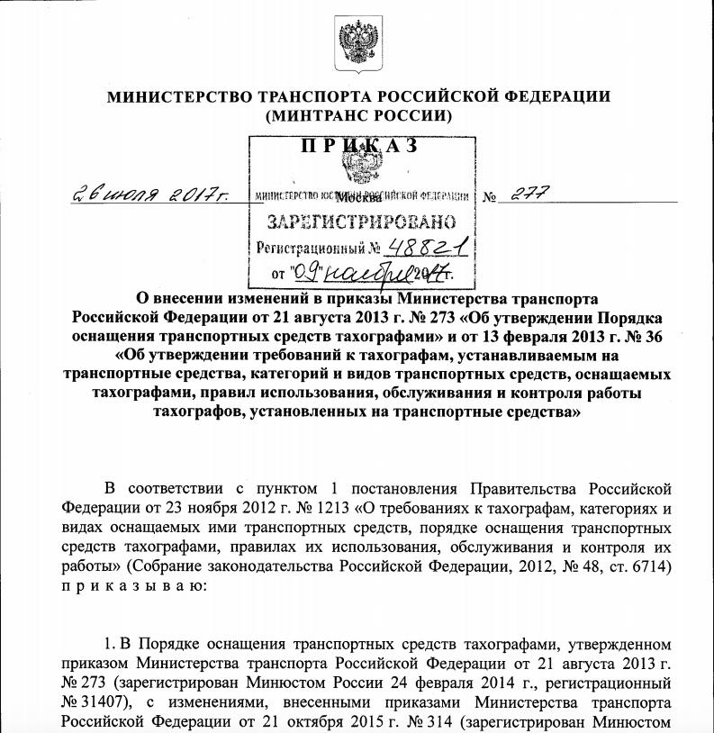 Текст приказа Минтранса №277 от 26.07.2017 г.  о тахографах 1 страница
