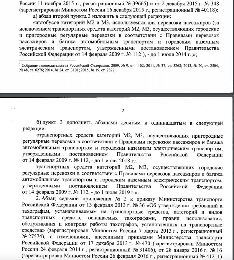 Текст приказа Минтранса №277 от 26.07.2017 г.  о тахографах 2 страница