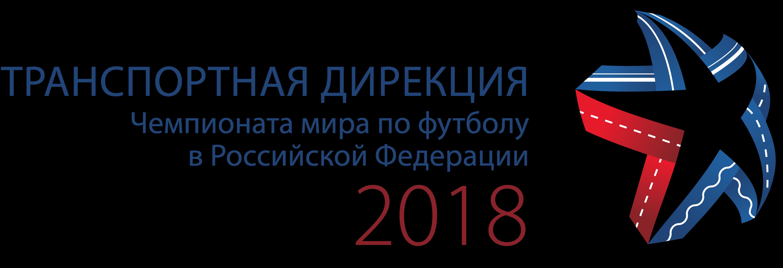 АНО «Транспортная дирекция-2018».